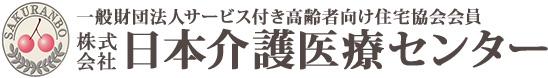 株式会社日本介護医療センターロゴ