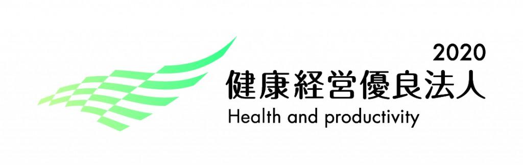 健康経営優良法人2020_中小規模法人_横