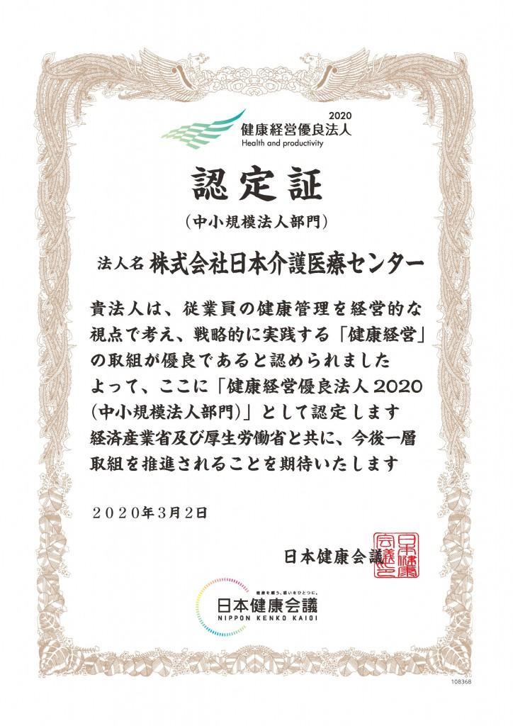 108368_株式会社日本介護医療センター