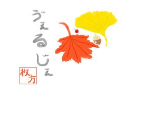 2020.10月分紅葉&イチョウ
